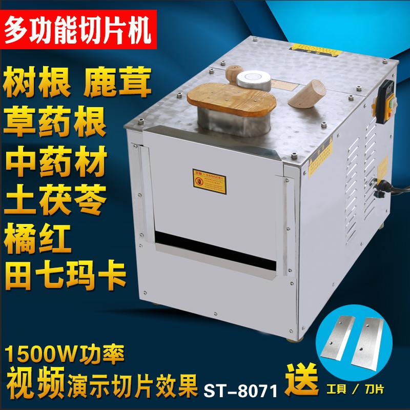 SETM橘红切片机中药材切片机土伏苓三七鹿茸玛卡切片机商用切片机