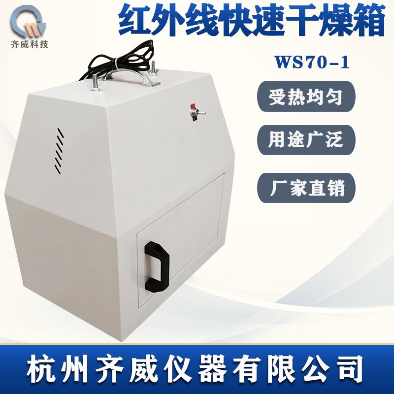 齐威实验室干燥箱WS70-1型红外线快速干燥箱红外烘箱烘干箱