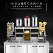 定制奶茶店设备全套水吧台商用工作台冷藏机器冷饮店饮品店操作台