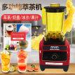 萃茶机奶茶店商用冰沙机 刨冰碎冰机打奶盖机器冷饮店设备榨汁机
