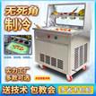 新款 炒酸奶卷机商用炒冰机双锅全自动冰激凌机方锅炒冰淇淋