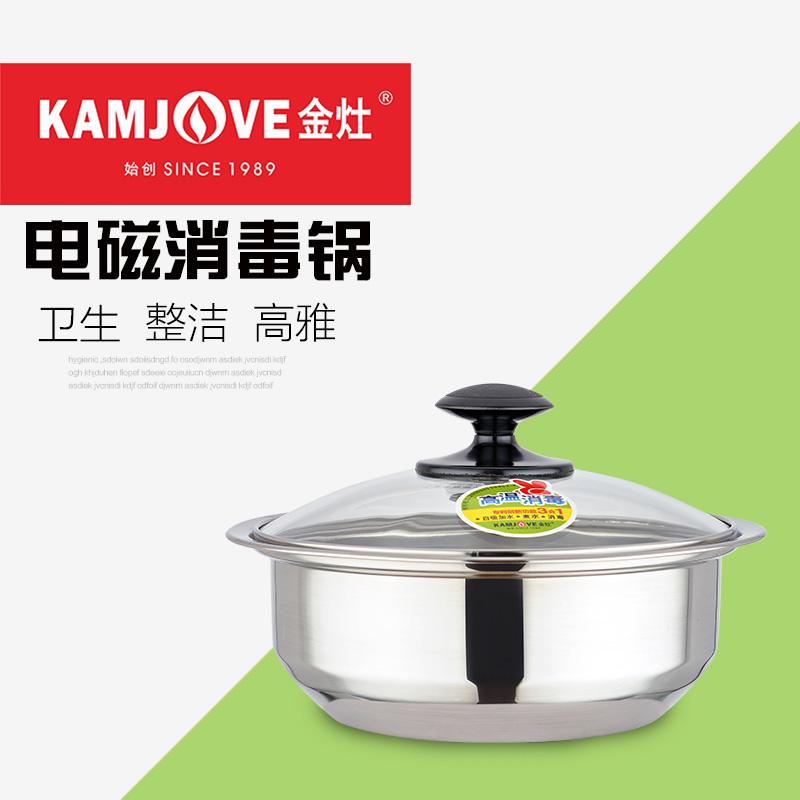 金灶 电磁炉消毒锅泡茶机食品接触用不锈钢消毒锅【非整套产品】