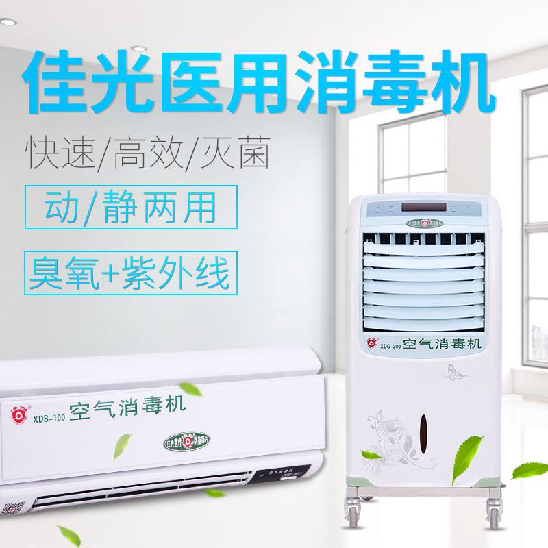 移动式医用空气消毒机 臭氧紫外线杀菌等离子家用动态空气净化器