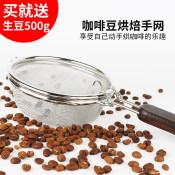 咖啡豆烘焙手网 手动咖啡烘焙器具 炒焙网烤豆器 送咖啡生豆500g