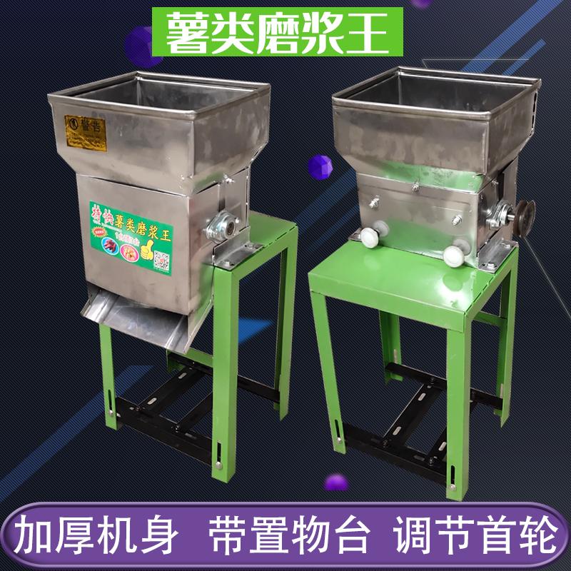 薯类电动磨浆机渣浆粉碎机机洋芋莲藕土豆红薯葛根粉碎机打浆机