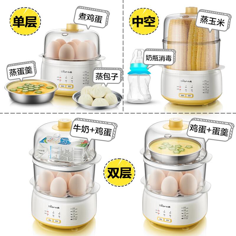 小熊煮蛋器双层蒸蛋器家用小型1人插电迷你可预约定时煮鸡蛋神器
