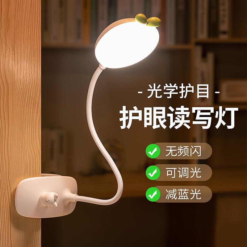 充电小台灯护眼书桌大学生寝室宿舍学习专用床头床上看书用夹子式